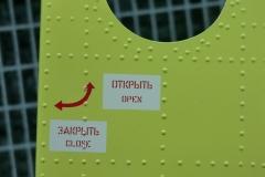 MI8 UT air 33